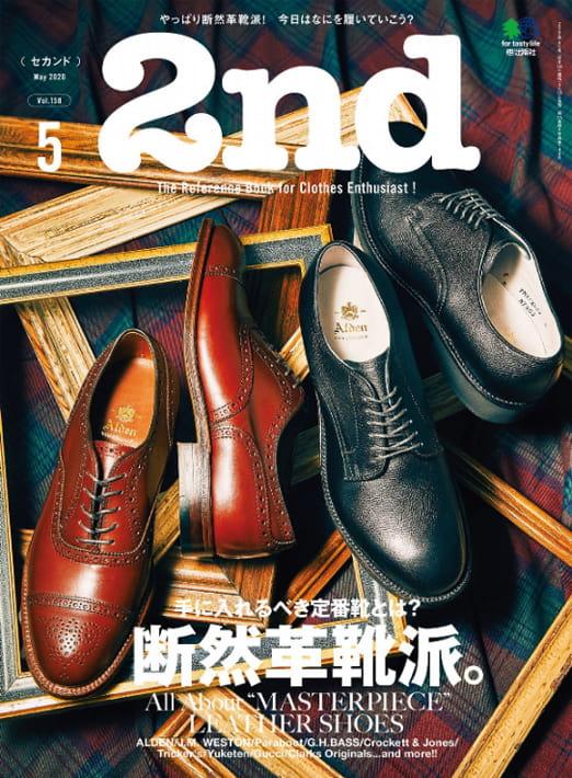 雑誌「2nd」Vol.158 掲載のお知らせ