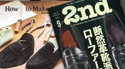 雑誌「2nd」 2020年9月号 Vol.162 掲載のお知らせ