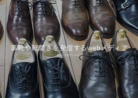 革靴ジャーナリスト/ブロガー 楠美皓平氏ブログへの掲載のお知らせ