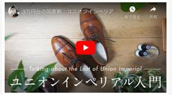 革靴ジャーナリスト/ブロガー楠美皓平氏ブログへの掲載のお知らせ