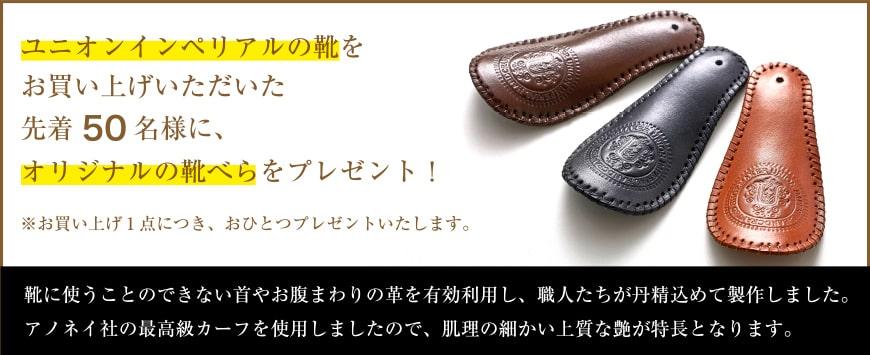 ユニオンインペリアルの靴をお買い上げいただいた先着50枚様にオリジナル靴べらをプレゼント