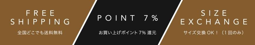 送料無料・お買い上げポイント7%・サイズ交換OK